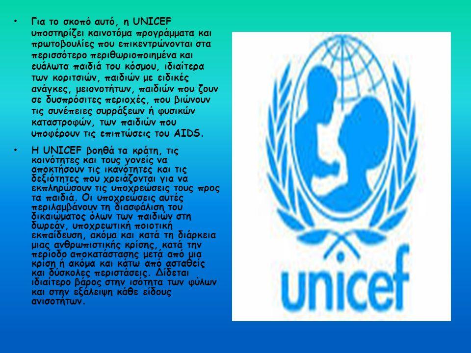 Για το σκοπό αυτό, η UNICEF υποστηρίζει καινοτόμα προγράμματα και πρωτοβουλίες που επικεντρώνονται στα περισσότερο περιθωριοποιημένα και ευάλωτα παιδι