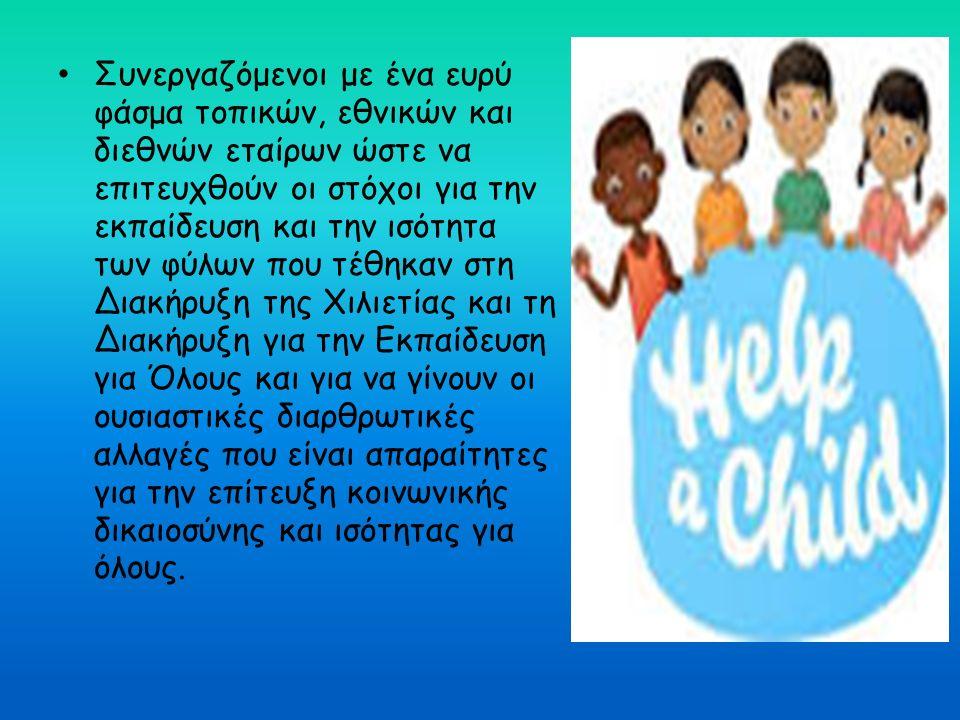 Οι προτεραιότητές μας υπαγορεύονται από τη Σύμβαση για τα Δικαιώματα του Παιδιού και μια σειρά από άλλες διεθνώς συμφωνηθείσες δεσμεύσεις, συμπεριλαμβανομένων των Αναπτυξιακών Στόχων της Χιλιετίας, της Εκπαίδευσης για Όλους και της πρωτοβουλίας Ένας Κόσμος για τα Παιδιά.