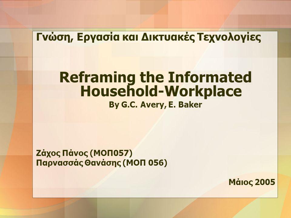 Γνώση, Εργασία και Δικτυακές Τεχνολογίες Reframing the Informated Household-Workplace By G.C.