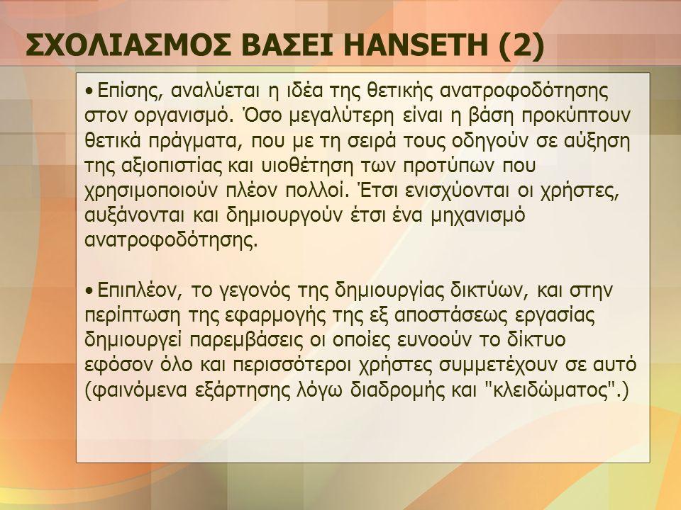 ΣΧΟΛΙΑΣΜΟΣ ΒΑΣΕΙ HANSETH (2) Επίσης, αναλύεται η ιδέα της θετικής ανατροφοδότησης στον οργανισμό.