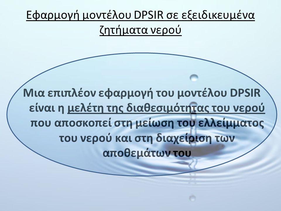 Εφαρμογή μοντέλου DPSIR σε εξειδικευμένα ζητήματα νερού Μια επιπλέον εφαρμογή του μοντέλου DPSIR είναι η μελέτη της διαθεσιμότητας του νερού που αποσκ