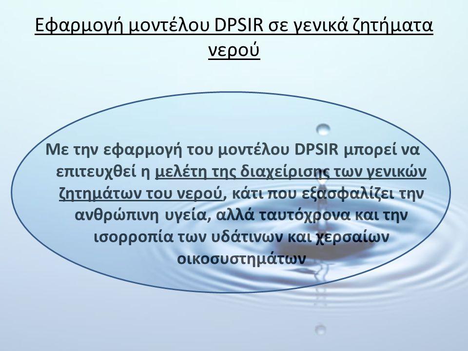 Εφαρμογή μοντέλου DPSIR σε γενικά ζητήματα νερού Με την εφαρμογή του μοντέλου DPSIR μπορεί να επιτευχθεί η μελέτη της διαχείρισης των γενικών ζητημάτω