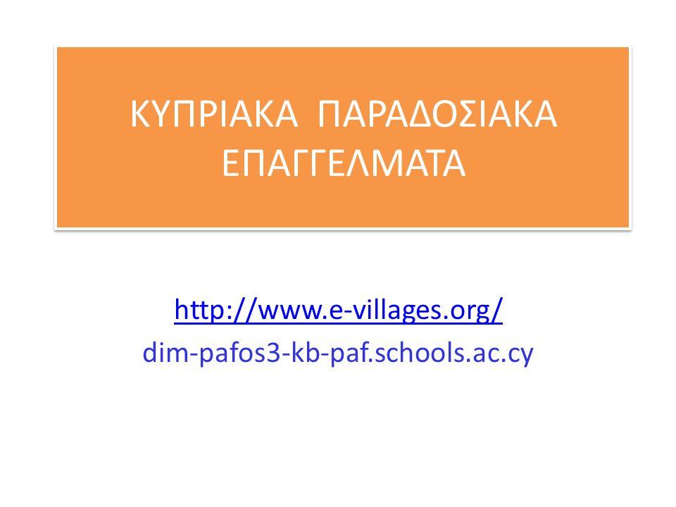 ΚΥΠΡΙΑΚΑ ΠΑΡΑΔΟΣΙΑΚΑ ΕΠΑΓΓΕΛΜΑΤΑ http://www.e-villages.org/ dim-pafos3-kb-paf.schools.ac.cy