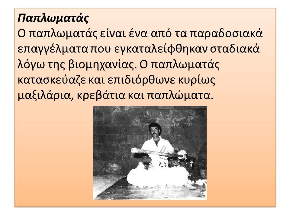 Παπλωματάς Ο παπλωματάς είναι ένα από τα παραδοσιακά επαγγέλματα που εγκαταλείφθηκαν σταδιακά λόγω της βιομηχανίας. Ο παπλωματάς κατασκεύαζε και επιδι