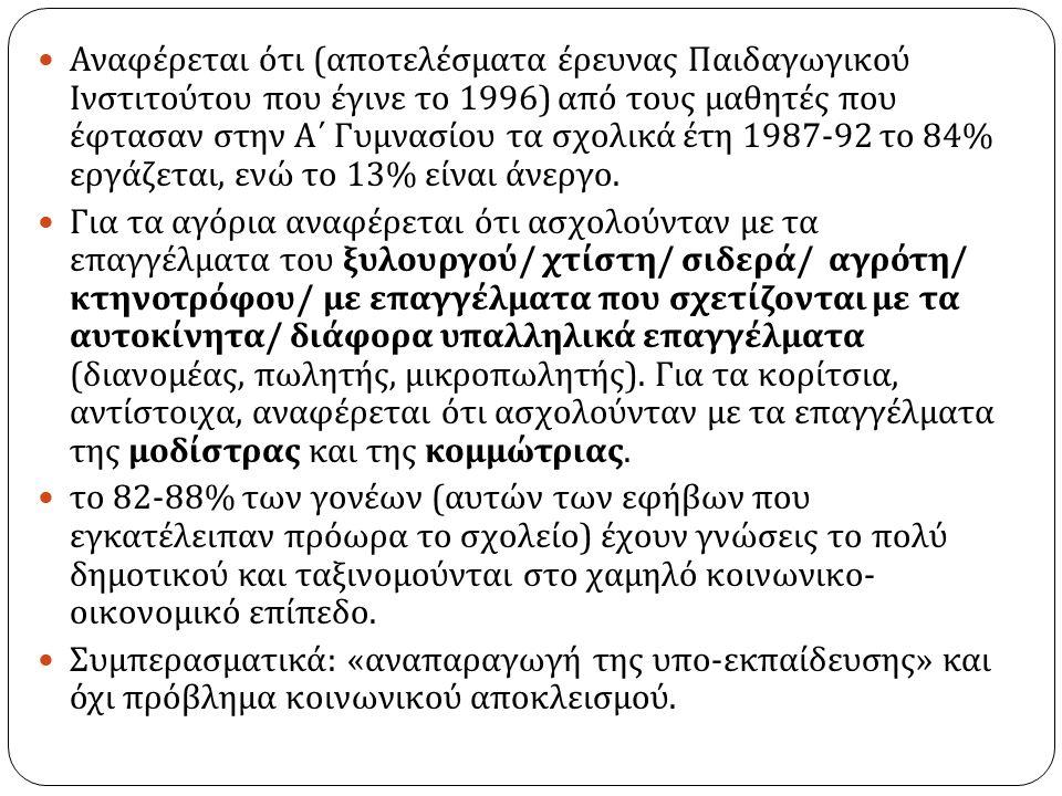 Αναφέρεται ότι ( αποτελέσματα έρευνας Παιδαγωγικού Ινστιτούτου που έγινε το 1996) από τους μαθητές που έφτασαν στην Α΄ Γυμνασίου τα σχολικά έτη 1987-9