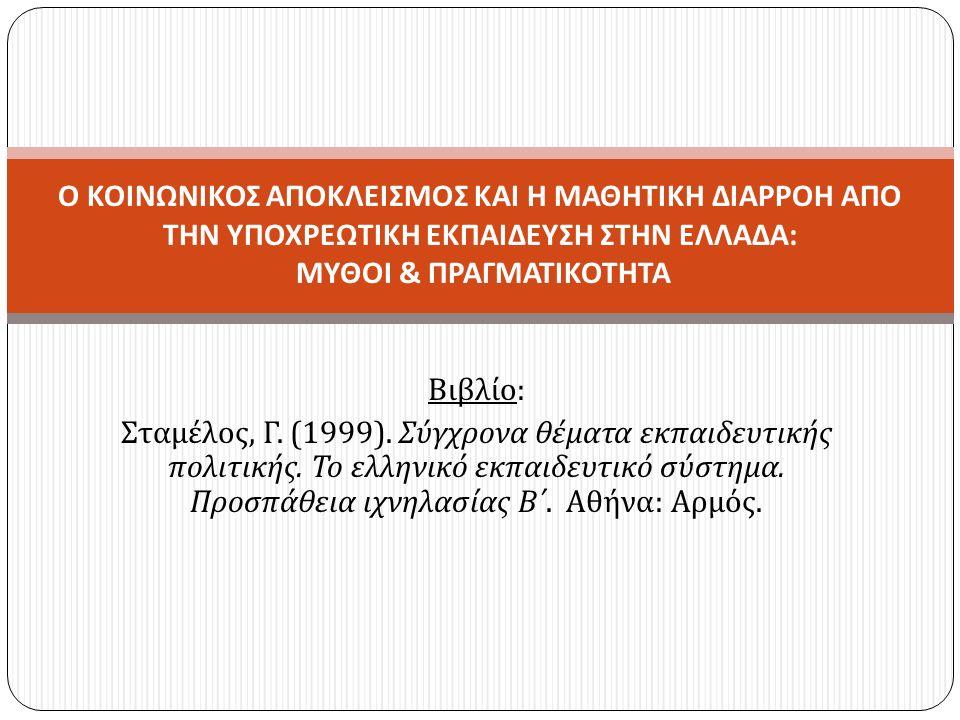 Βιβλίο : Σταμέλος, Γ.(1999). Σύγχρονα θέματα εκπαιδευτικής πολιτικής.