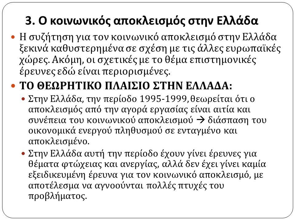 3. Ο κοινωνικός αποκλεισμός στην Ελλάδα Η συζήτηση για τον κοινωνικό αποκλεισμό στην Ελλάδα ξεκινά καθυστερημένα σε σχέση με τις άλλες ευρωπαϊκές χώρε