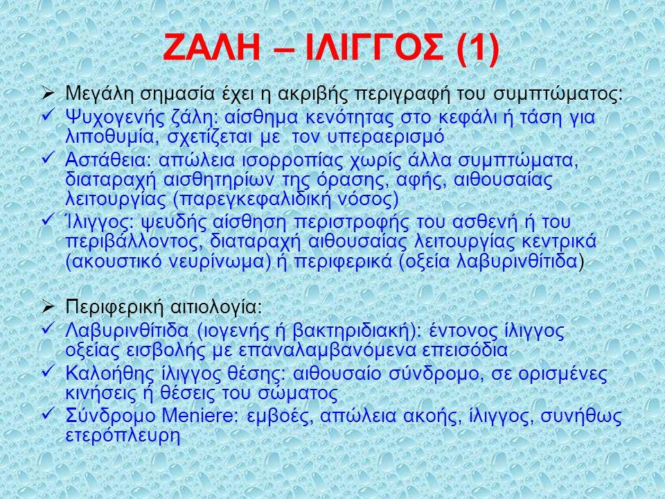 ΖΑΛΗ – ΙΛΙΓΓΟΣ (1)  Μεγάλη σημασία έχει η ακριβής περιγραφή του συμπτώματος: Ψυχογενής ζάλη: αίσθημα κενότητας στο κεφάλι ή τάση για λιποθυμία, σχετί