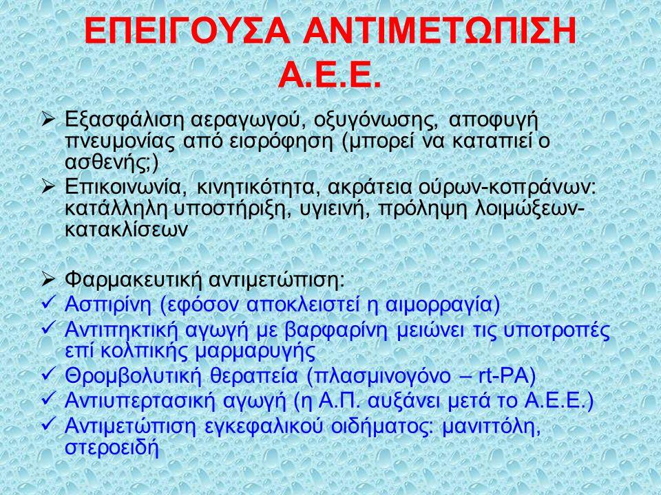 ΕΠΕΙΓΟΥΣΑ ΑΝΤΙΜΕΤΩΠΙΣΗ Α.Ε.Ε.  Εξασφάλιση αεραγωγού, οξυγόνωσης, αποφυγή πνευμονίας από εισρόφηση (μπορεί να καταπιεί ο ασθενής;)  Επικοινωνία, κινη