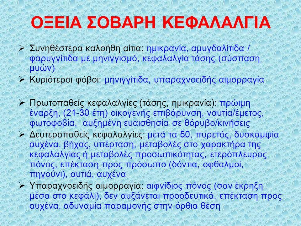 ΟΞΕΙΑ ΣΟΒΑΡΗ ΚΕΦΑΛΑΛΓΙΑ  Συνηθέστερα καλοήθη αίτια: ημικρανία, αμυγδαλίτιδα / φαρυγγίτιδα με μηνιγγισμό, κεφαλαλγία τάσης (σύσπαση μυών)  Κυριότεροι