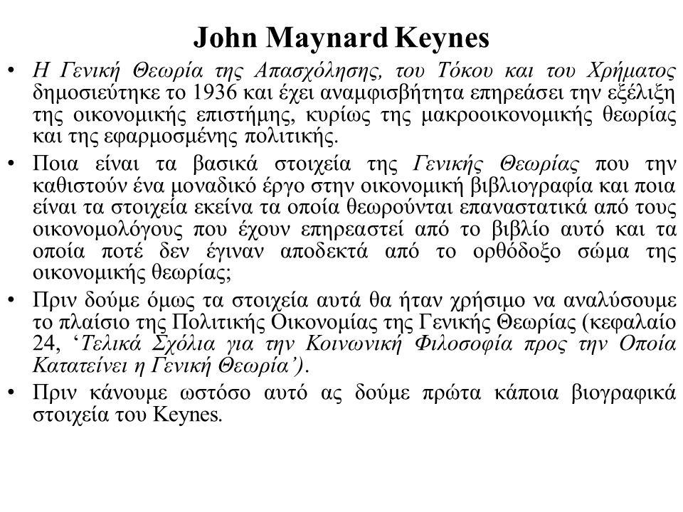 Θέματα Οικονομικής Πολιτικής στη Γενική Θεωρία Ο Keynes, στη Γενική Θεωρία περιγράφει την αρχιτεκτονική μίας πολιτικής που έχει ως κεντρικό στόχο την πλήρη απασχόληση και ως μέσα τον έλεγχο της κερδοσκοπίας, την αύξηση της δημόσιας επένδυσης και δημοσιονομικές, κυρίως φορολογικές, παρεμβάσεις που κάνουν πιο δίκαιη τη διανομή του εισοδήματος.