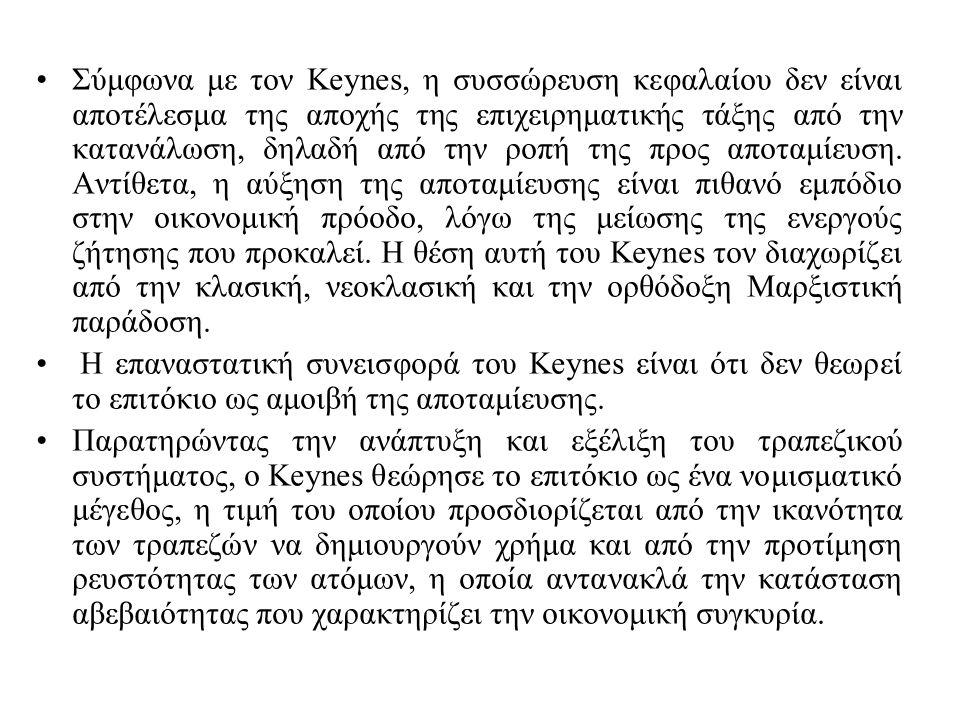 Σύμφωνα με τον Keynes, η συσσώρευση κεφαλαίου δεν είναι αποτέλεσμα της αποχής της επιχειρηματικής τάξης από την κατανάλωση, δηλαδή από την ροπή της πρ