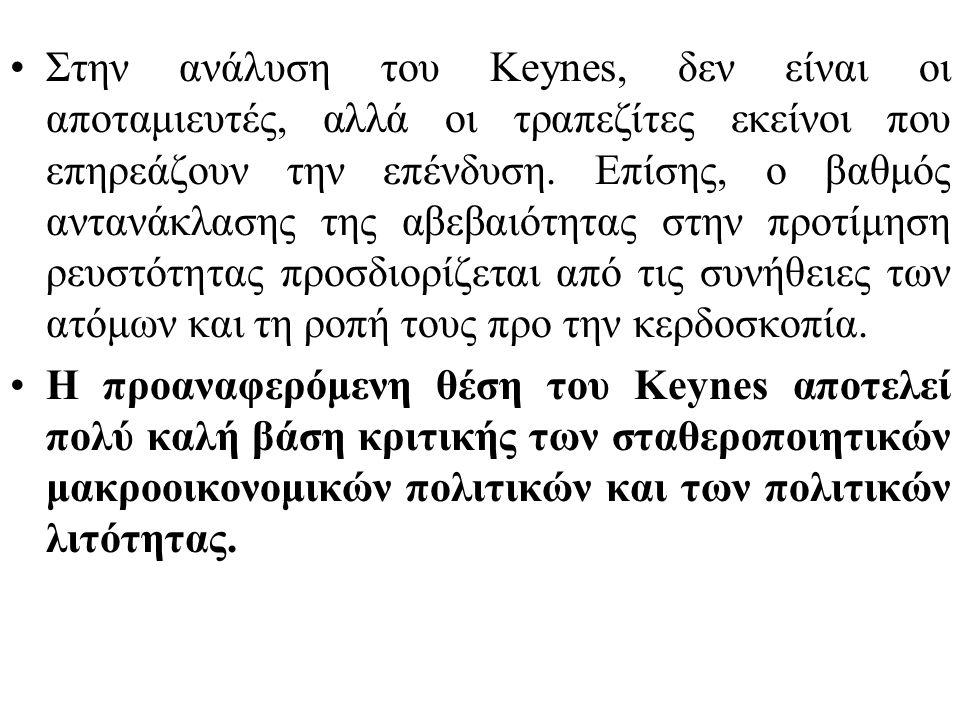 Στην ανάλυση του Keynes, δεν είναι οι αποταμιευτές, αλλά οι τραπεζίτες εκείνοι που επηρεάζουν την επένδυση. Επίσης, ο βαθμός αντανάκλασης της αβεβαιότ