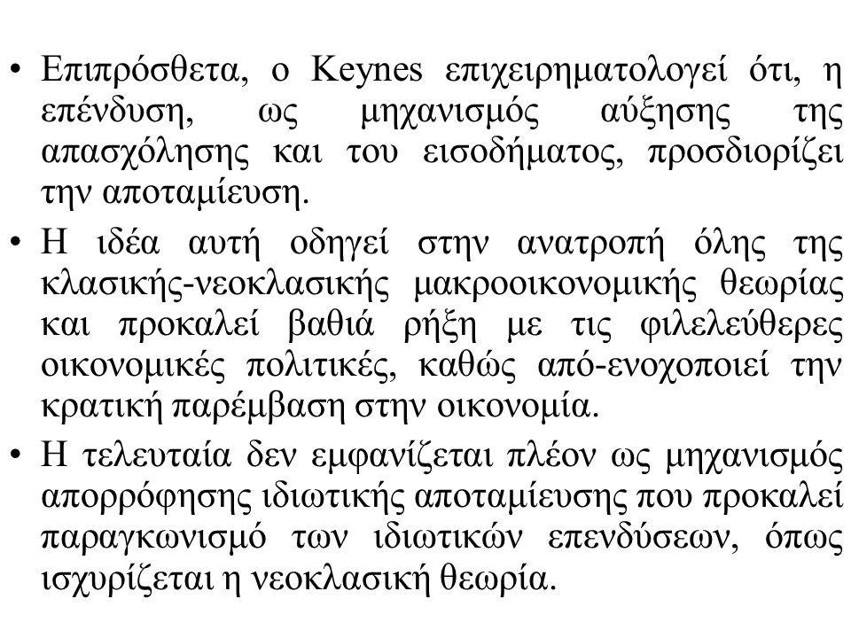 Επιπρόσθετα, ο Keynes επιχειρηματολογεί ότι, η επένδυση, ως μηχανισμός αύξησης της απασχόλησης και του εισοδήματος, προσδιορίζει την αποταμίευση. Η ιδ