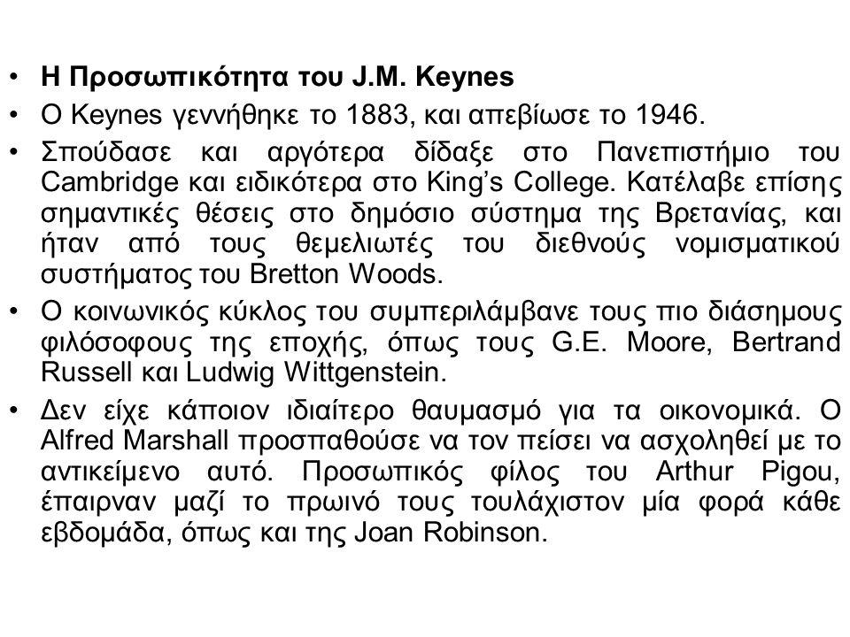 Για τον Keynes η ανορθολογική συμπεριφορά των εισοδηματιών στις αγορές χρήματος και κεφαλαίου ανακατανέμει τη ρευστότητα σε βάρος των παραγωγικών επενδύσεων και δημιουργεί αβεβαιότητα και χαμηλές ή αρνητικές προσδοκίες απόδοσης της επένδυσης σε κεφαλαιουχικό εξοπλισμό που δημιουργεί απασχόληση.