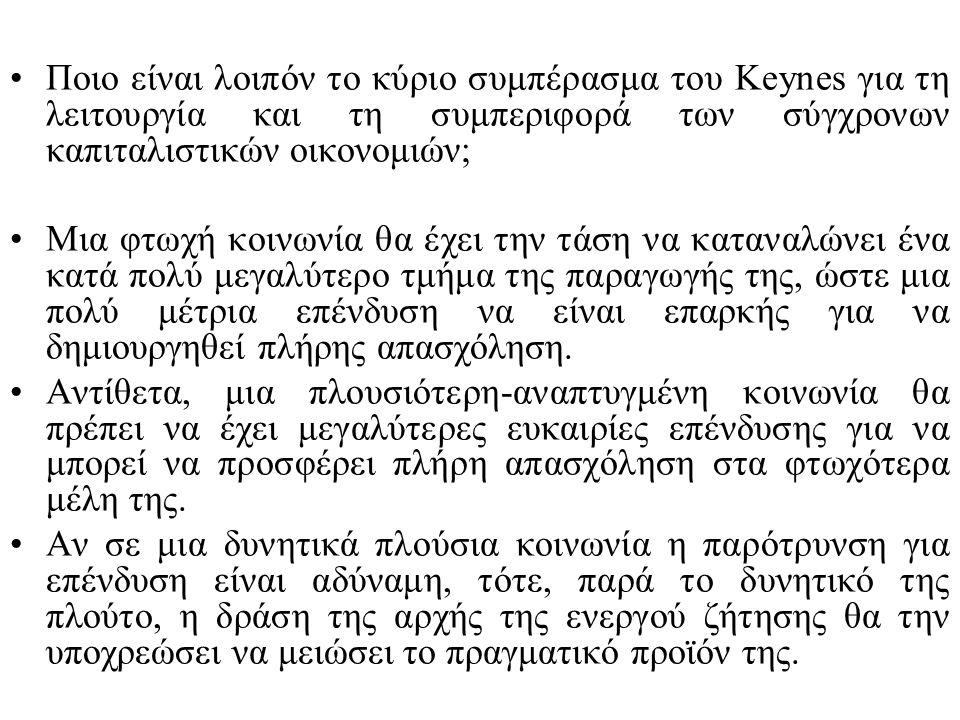 Ποιο είναι λοιπόν το κύριο συμπέρασμα του Keynes για τη λειτουργία και τη συμπεριφορά των σύγχρονων καπιταλιστικών οικονομιών; Μια φτωχή κοινωνία θα έ