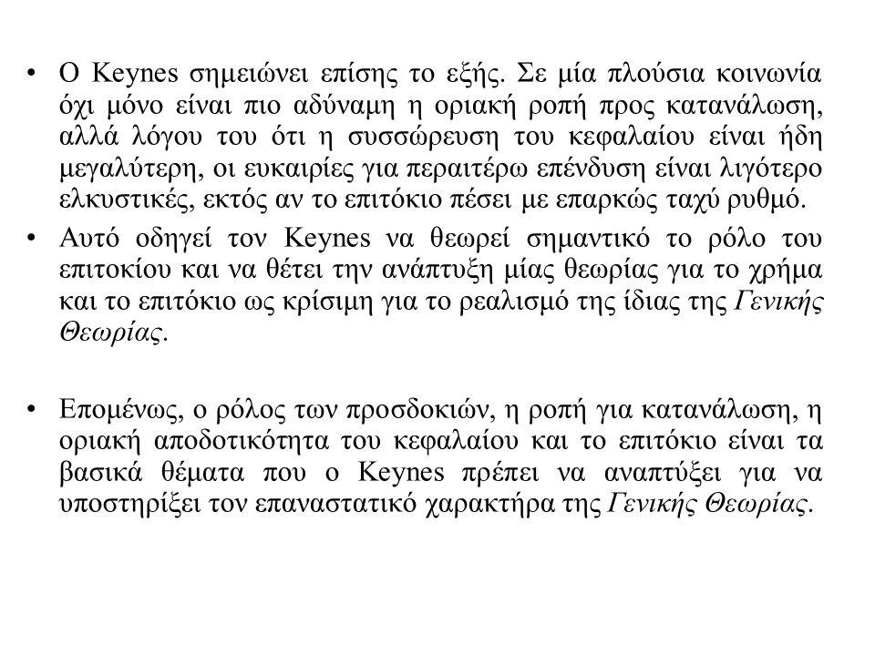 Ο Keynes σημειώνει επίσης το εξής. Σε μία πλούσια κοινωνία όχι μόνο είναι πιο αδύναμη η οριακή ροπή προς κατανάλωση, αλλά λόγου του ότι η συσσώρευση τ