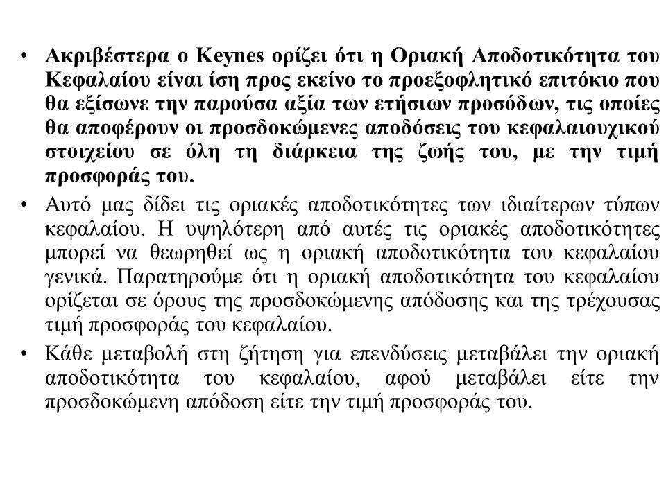 Ακριβέστερα ο Keynes ορίζει ότι η Οριακή Αποδοτικότητα του Κεφαλαίου είναι ίση προς εκείνο το προεξοφλητικό επιτόκιο που θα εξίσωνε την παρούσα αξία τ