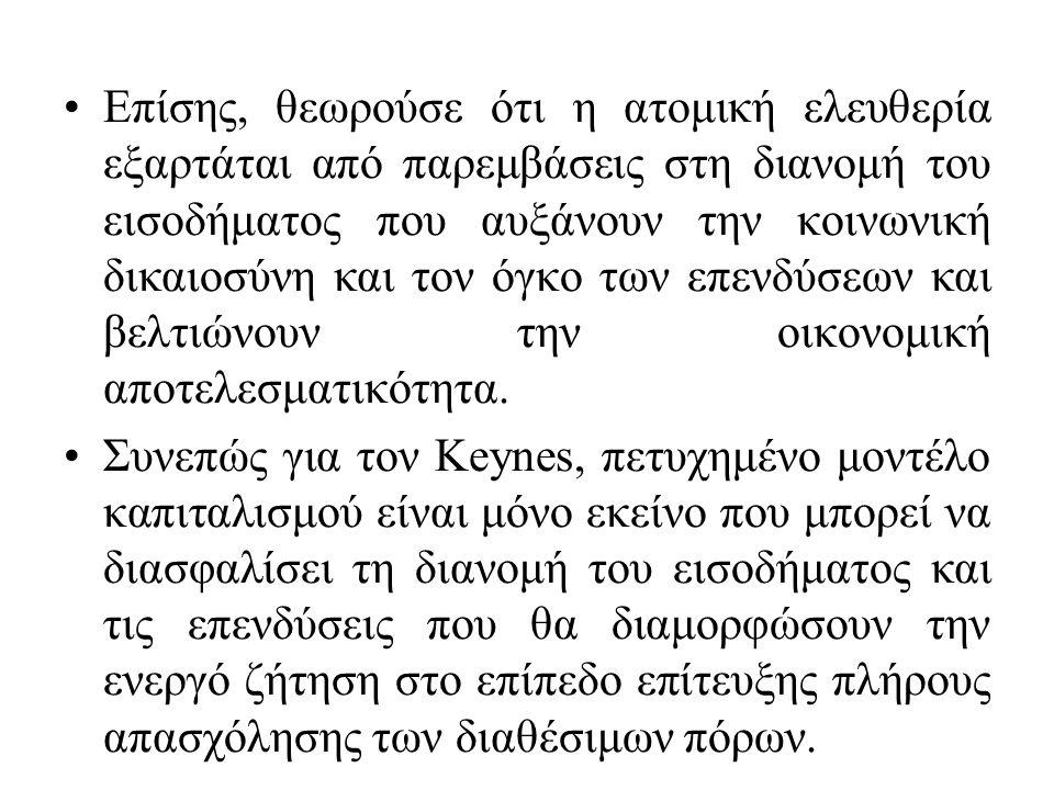 Η ΠΡΟΣΔΟΚΙΑ ΩΣ ΠΡΟΣΔΙΟΡΙΣΤΙΚΟΣ ΠΑΡΑΓΟΝΤΑΣ ΤΗΣ ΠΑΡΑΓΩΓΗΣ ΚΑΙ ΤΗΣ ΑΠΑΣΧΟΛΗΣΗΣ Για να μπορέσουμε να κατανοήσουμε την ανάλυση του Keynes στην Γενική Θεωρία, θα πρέπει οπωσδήποτε να έχουμε αρχικά αφομοιώσει τον τρόπο με τον οποίο εκείνος κατανοούσε και χρησιμοποιούσε στην ανάλυση του τις προσδοκίες.
