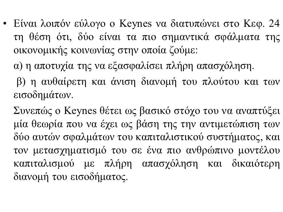Είναι λοιπόν εύλογο ο Keynes να διατυπώνει στο Κεφ. 24 τη θέση ότι, δύο είναι τα πιο σημαντικά σφάλματα της οικονομικής κοινωνίας στην οποία ζούμε: α)