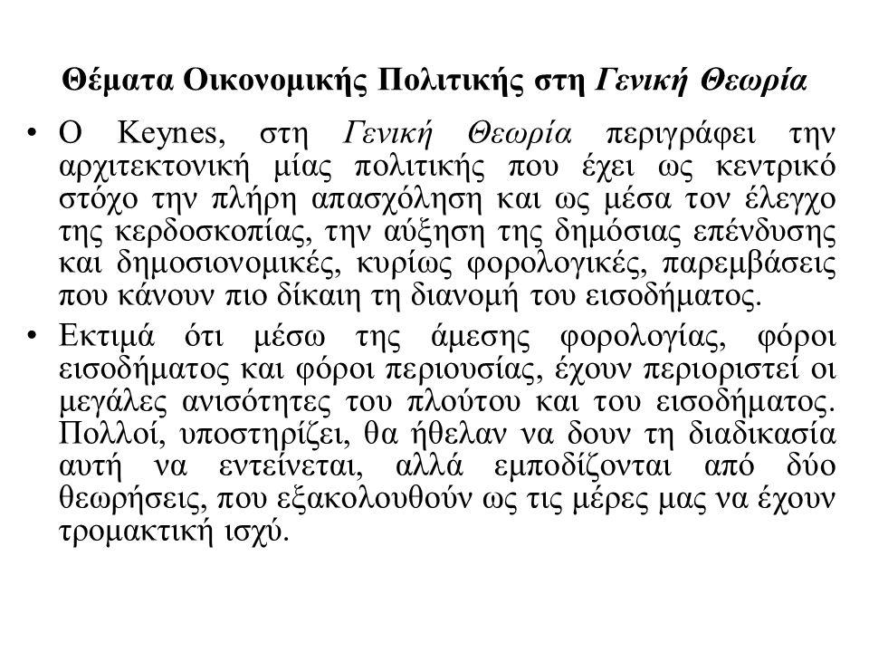 Θέματα Οικονομικής Πολιτικής στη Γενική Θεωρία Ο Keynes, στη Γενική Θεωρία περιγράφει την αρχιτεκτονική μίας πολιτικής που έχει ως κεντρικό στόχο την