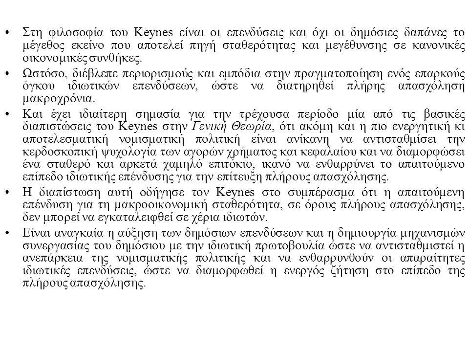 Στη φιλοσοφία του Keynes είναι οι επενδύσεις και όχι οι δημόσιες δαπάνες το μέγεθος εκείνο που αποτελεί πηγή σταθερότητας και μεγέθυνσης σε κανονικές