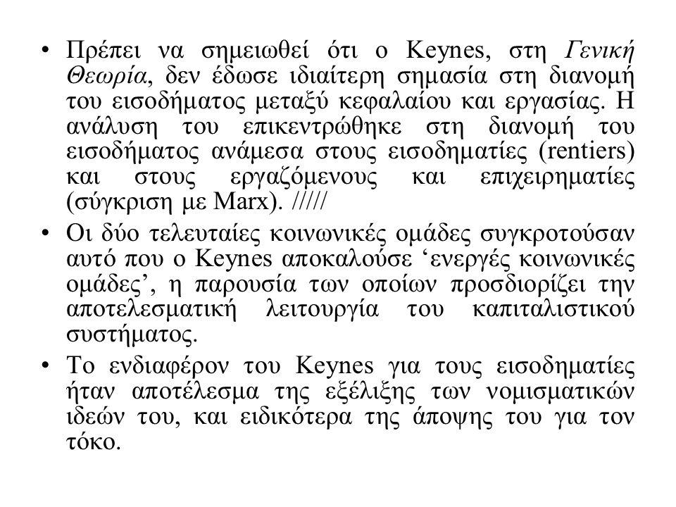 Όπως θα αναλύσουμε στη συνέχεια, ο Keynes αναπτύσσει μία διαφορετική θεωρία (από την κλασική) για τον τόκο και τα χρήμα, η οποία γίνεται η βάση της πολιτικής του θέσης για: α) τον αποσταθεροποιητικό ρόλο του εισοδήματος των εισοδηματιών στις καπιταλιστικές οικονομίες.