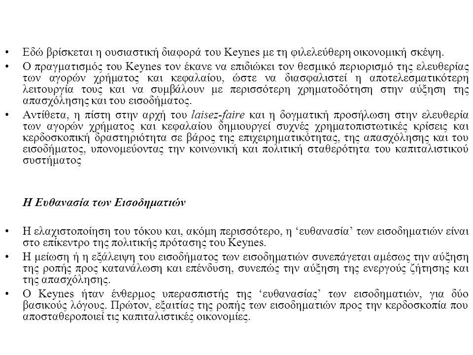Εδώ βρίσκεται η ουσιαστική διαφορά του Keynes με τη φιλελεύθερη οικονομική σκέψη. Ο πραγματισμός του Keynes τον έκανε να επιδιώκει τον θεσμικό περιορι