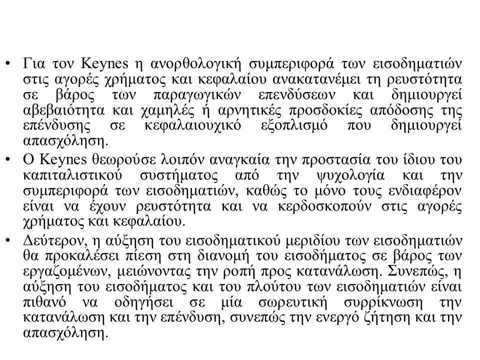 Για τον Keynes η ανορθολογική συμπεριφορά των εισοδηματιών στις αγορές χρήματος και κεφαλαίου ανακατανέμει τη ρευστότητα σε βάρος των παραγωγικών επεν