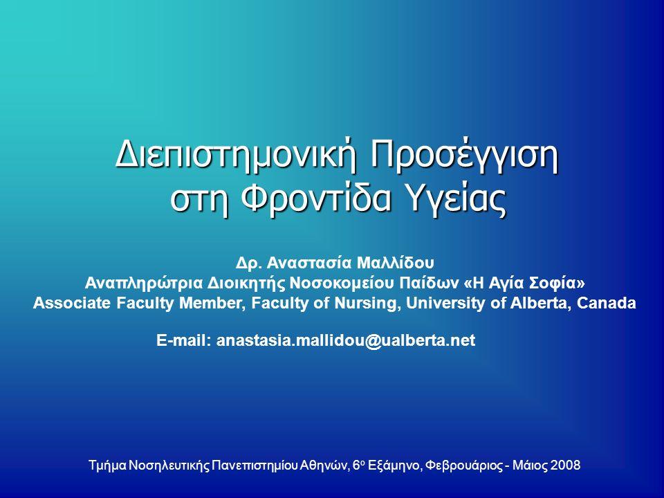 Διεπιστημονική Προσέγγιση στη Φροντίδα Υγείας Δρ.