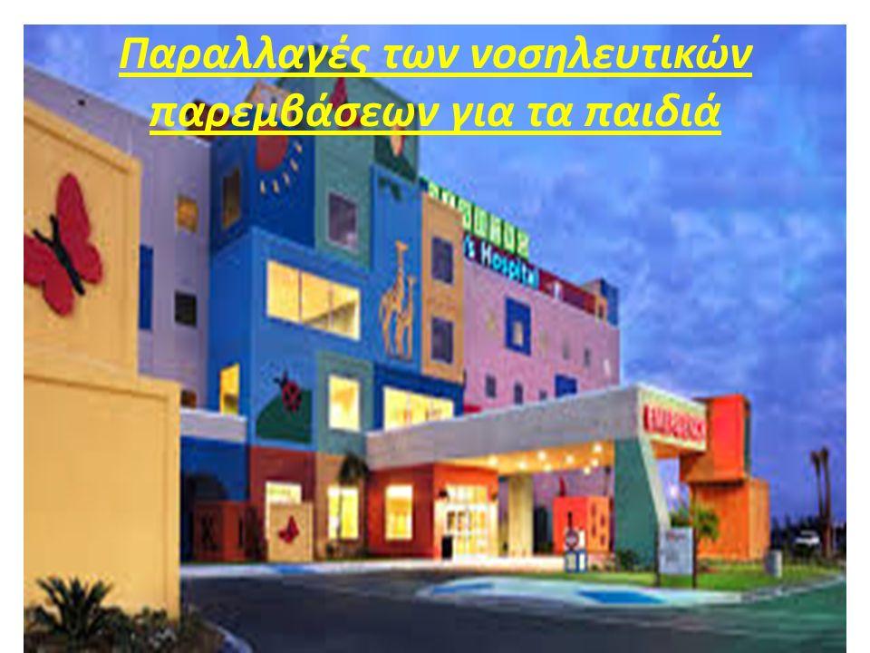 Παραλλαγές των νοσηλευτικών παρεμβάσεων για τα παιδιά