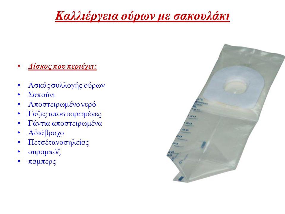 Καλλιέργεια ούρων με σακουλάκι Δίσκος που περιέχει: Ασκός συλλογής ούρων Σαπούνι Αποστειρωμένο νερό Γάζες αποστειρωμένες Γάντια αποστειρωμένα Αδιάβροχ