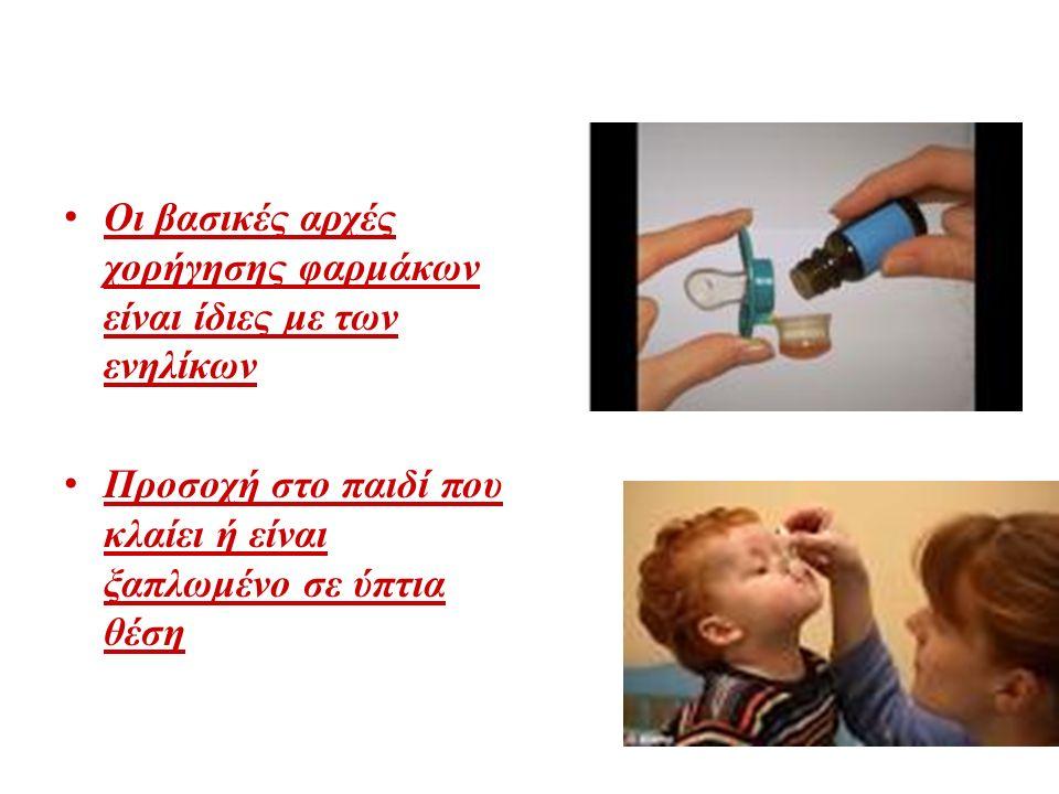 Οι βασικές αρχές χορήγησης φαρμάκων είναι ίδιες με των ενηλίκων Προσοχή στο παιδί που κλαίει ή είναι ξαπλωμένο σε ύπτια θέση