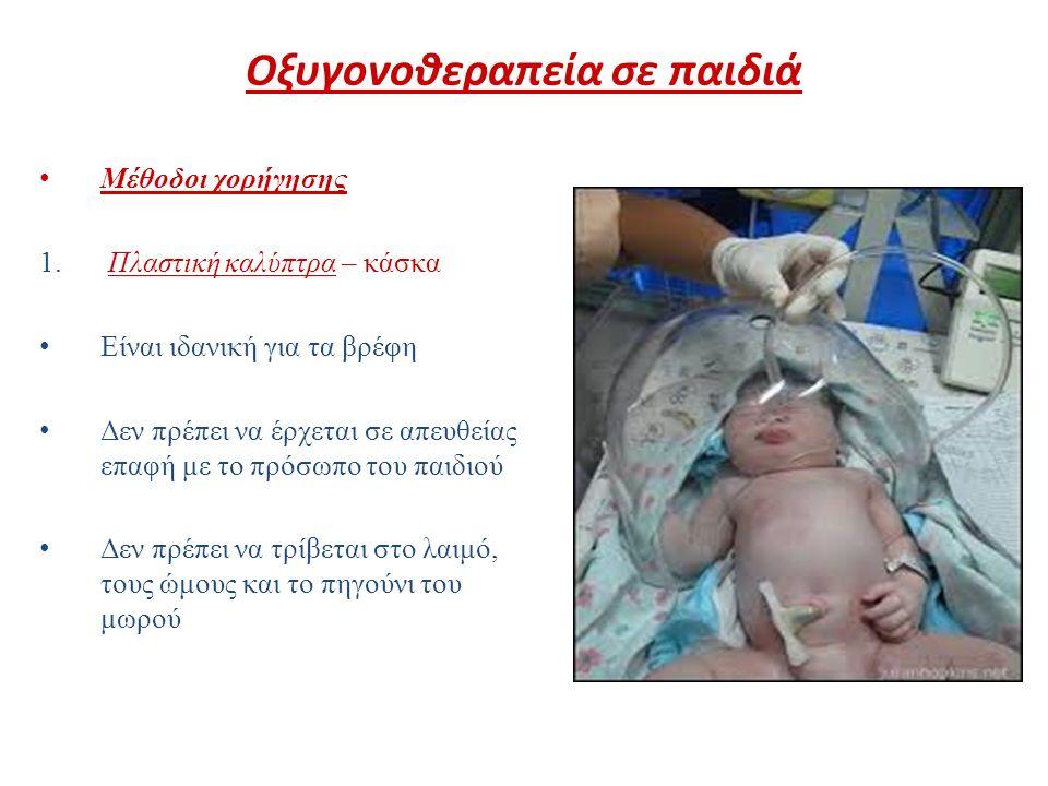 Οξυγονοθεραπεία σε παιδιά Μέθοδοι χορήγησης 1. Πλαστική καλύπτρα – κάσκα Είναι ιδανική για τα βρέφη Δεν πρέπει να έρχεται σε απευθείας επαφή με το πρό