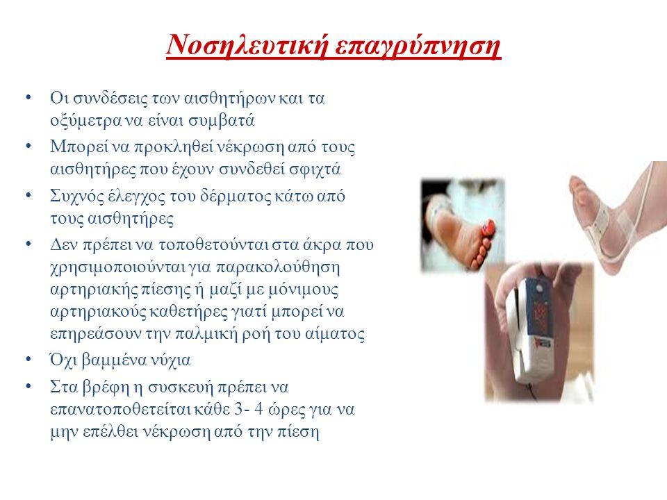 Νοσηλευτική επαγρύπνηση Οι συνδέσεις των αισθητήρων και τα οξύμετρα να είναι συμβατά Μπορεί να προκληθεί νέκρωση από τους αισθητήρες που έχουν συνδεθε