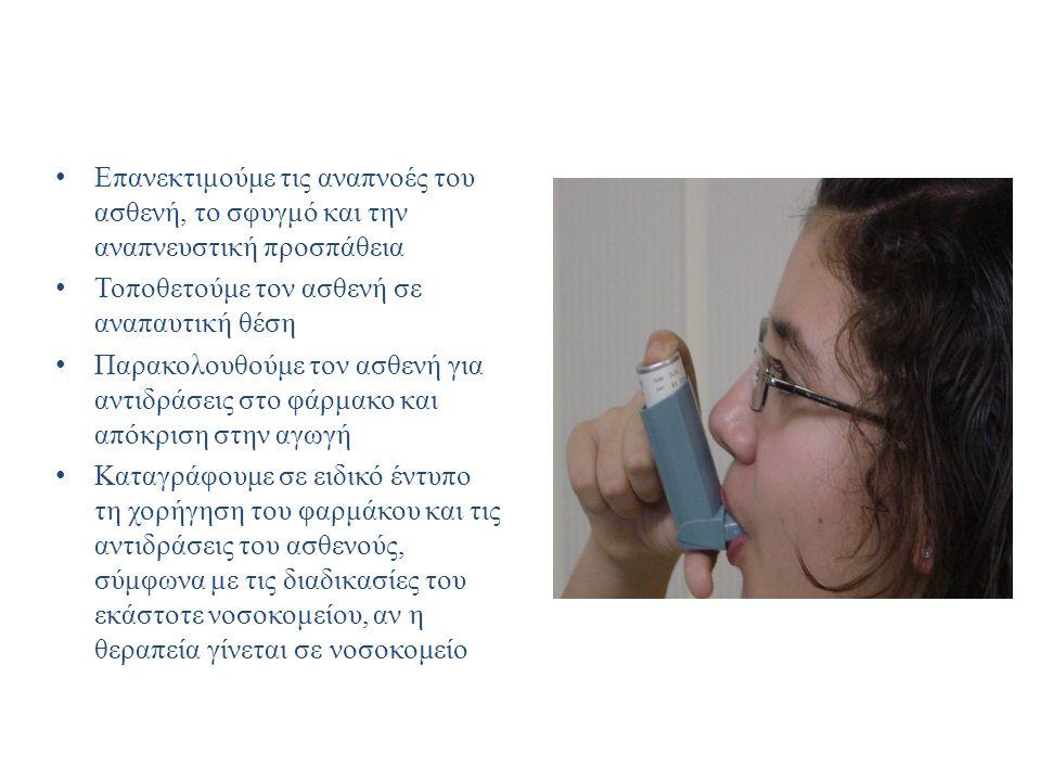 Επανεκτιμούμε τις αναπνοές του ασθενή, το σφυγμό και την αναπνευστική προσπάθεια Τοποθετούμε τον ασθενή σε αναπαυτική θέση Παρακολουθούμε τον ασθενή γ