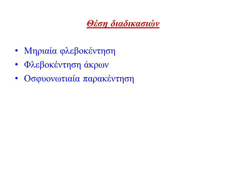 Οξυγονοθεραπεία σε παιδιά Μέθοδοι χορήγησης 1.