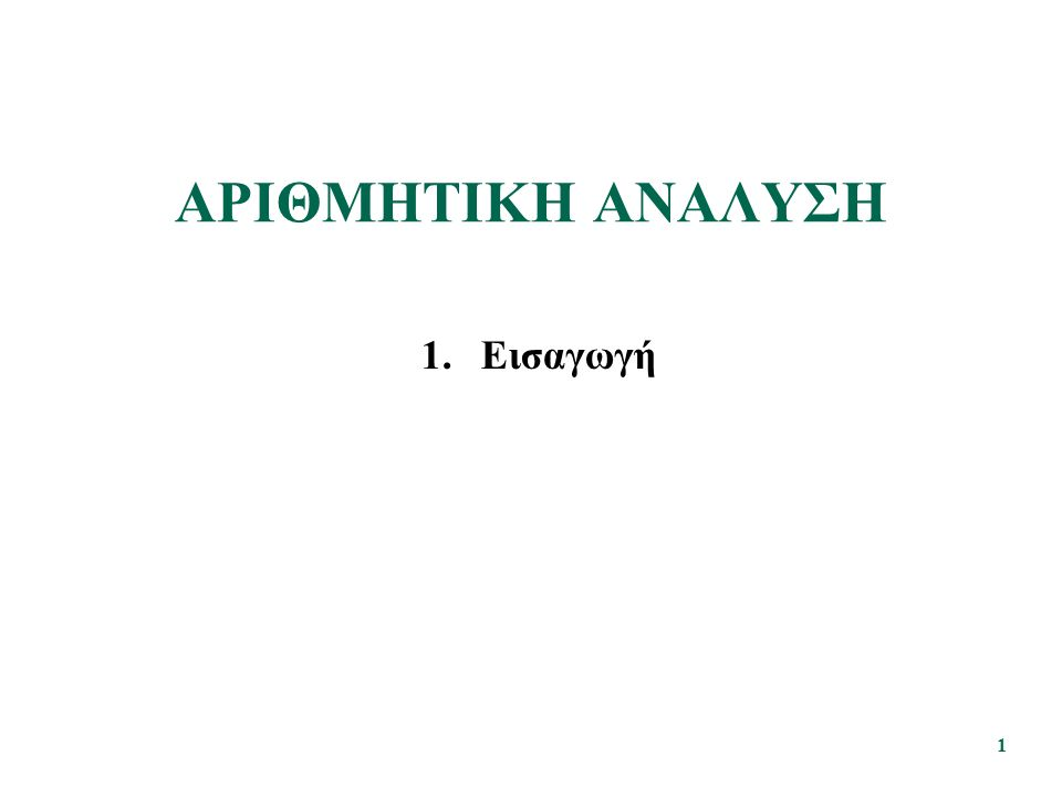 51 Ordinary differential equations: very important in engineering practice, because many physical laws are couched in terms of the rate of change of a quantity rather than the magnitude of the quantity itself, such as … Partial differential equations: used to characterize engineering systems where the behavior of a physical quantity is couched in terms of the rate of change with respect to two or more independent variables.