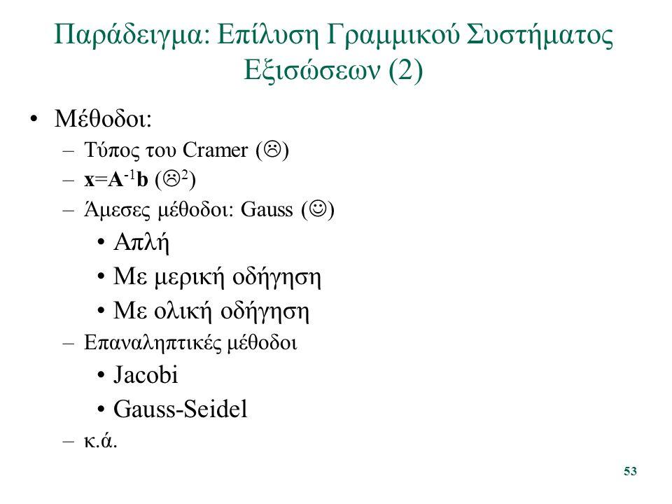 Παράδειγμα: Επίλυση Γραμμικού Συστήματος Εξισώσεων (1) 52