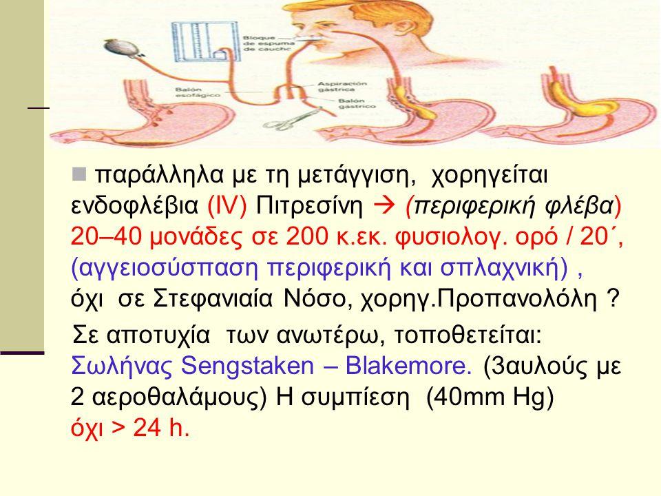 παράλληλα με τη μετάγγιση, χορηγείται ενδοφλέβια (IV) Πιτρεσίνη  (περιφερική φλέβα) 20–40 μονάδες σε 200 κ.εκ. φυσιολογ. ορό / 20΄, (αγγειοσύσπαση πε