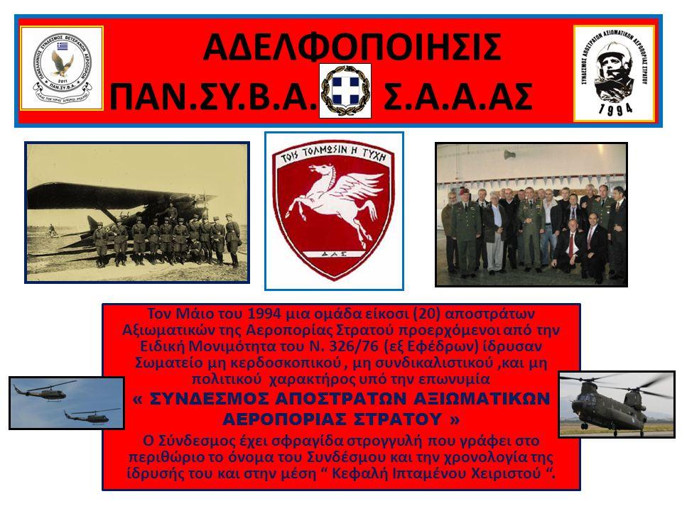Τον Μάιο του 1994 μια ομάδα είκοσι (20) αποστράτων Αξιωματικών της Αεροπορίας Στρατού προερχόμενοι από την Ειδική Μονιμότητα του Ν.