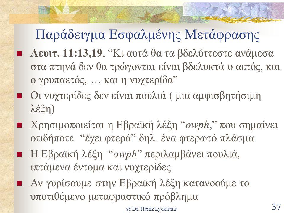 @ Dr. Heinz Lycklama 37 Παράδειγμα Εσφαλμένης Μετάφρασης Λευιτ.