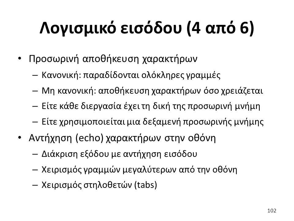 Λογισμικό εισόδου (4 από 6) Προσωρινή αποθήκευση χαρακτήρων – Κανονική: παραδίδονται ολόκληρες γραμμές – Mη κανονική: αποθήκευση χαρακτήρων όσο χρειάζ