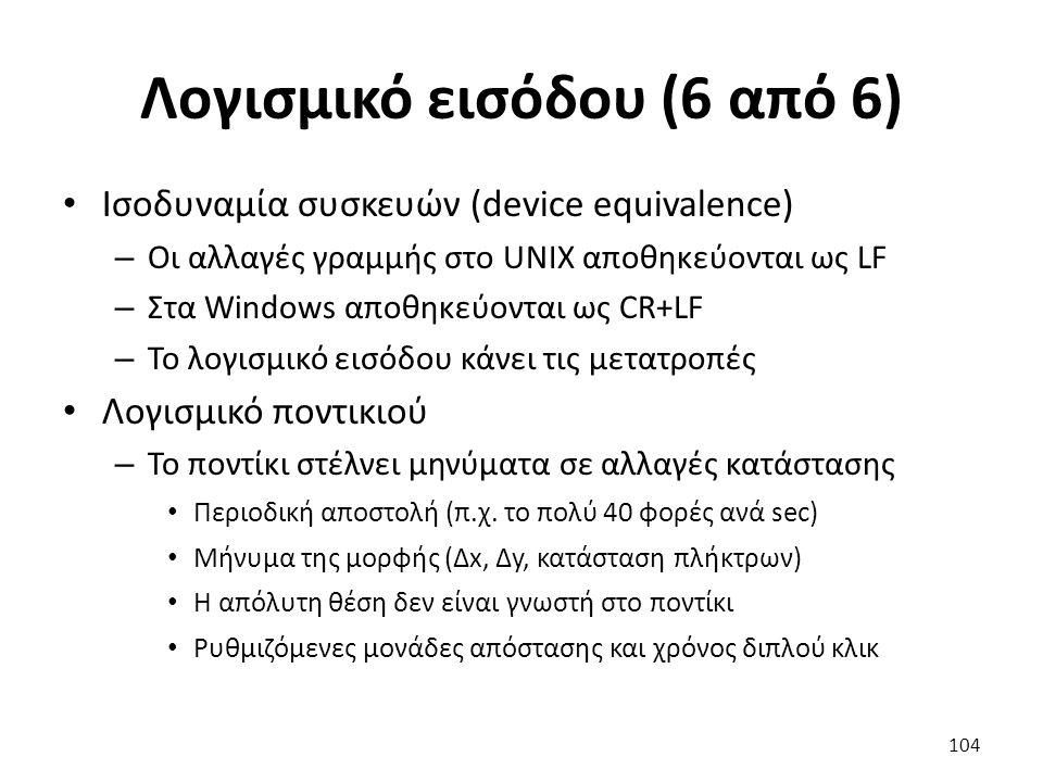 Λογισμικό εισόδου (6 από 6) Ισοδυναμία συσκευών (device equivalence) – Οι αλλαγές γραμμής στο UNIX αποθηκεύονται ως LF – Στα Windows αποθηκεύονται ως
