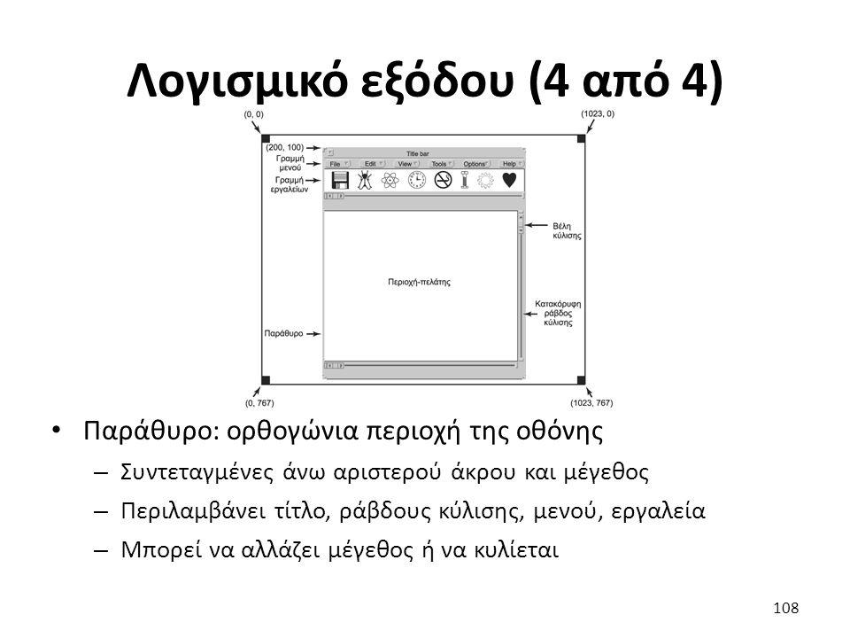 Λογισμικό εξόδου (4 από 4) Παράθυρο: ορθογώνια περιοχή της οθόνης – Συντεταγμένες άνω αριστερού άκρου και μέγεθος – Περιλαμβάνει τίτλο, ράβδους κύλιση