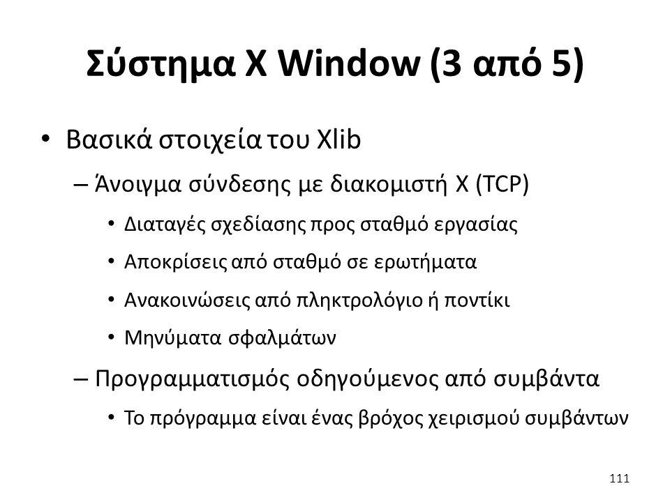 Σύστημα X Window (3 από 5) Βασικά στοιχεία του Xlib – Άνοιγμα σύνδεσης με διακομιστή X (TCP) Διαταγές σχεδίασης προς σταθμό εργασίας Αποκρίσεις από στ