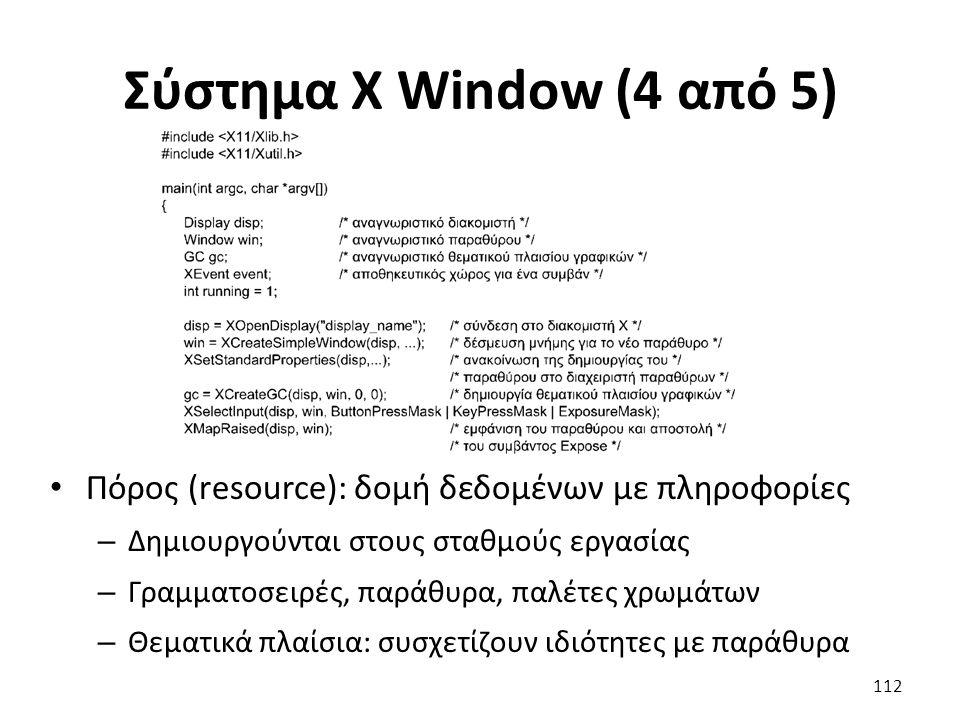 Σύστημα X Window (4 από 5) Πόρος (resource): δομή δεδομένων με πληροφορίες – Δημιουργούνται στους σταθμούς εργασίας – Γραμματοσειρές, παράθυρα, παλέτε