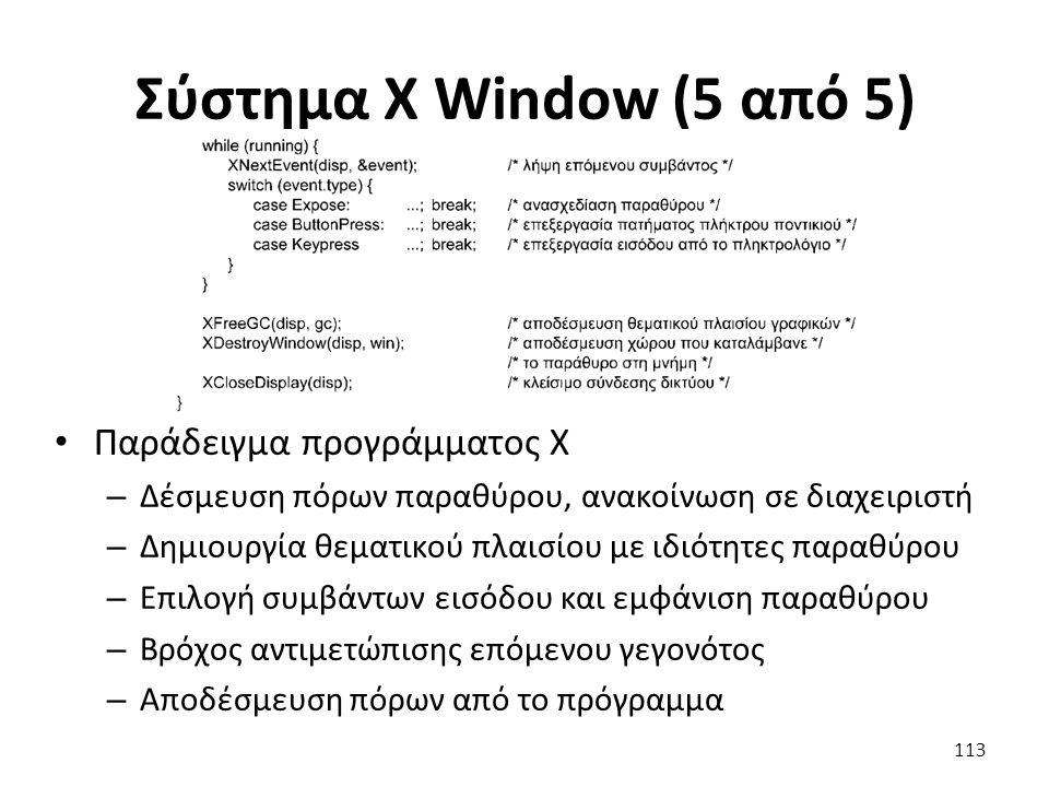 Σύστημα X Window (5 από 5) Παράδειγμα προγράμματος X – Δέσμευση πόρων παραθύρου, ανακοίνωση σε διαχειριστή – Δημιουργία θεματικού πλαισίου με ιδιότητε