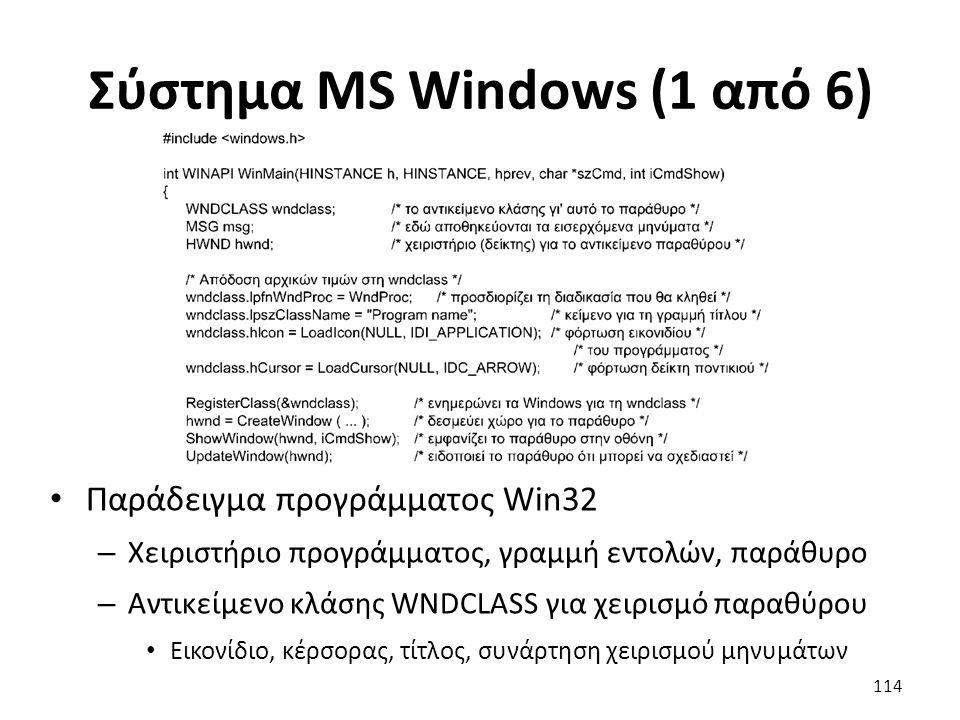 Σύστημα MS Windows (1 από 6) Παράδειγμα προγράμματος Win32 – Χειριστήριο προγράμματος, γραμμή εντολών, παράθυρο – Αντικείμενο κλάσης WNDCLASS για χειρ