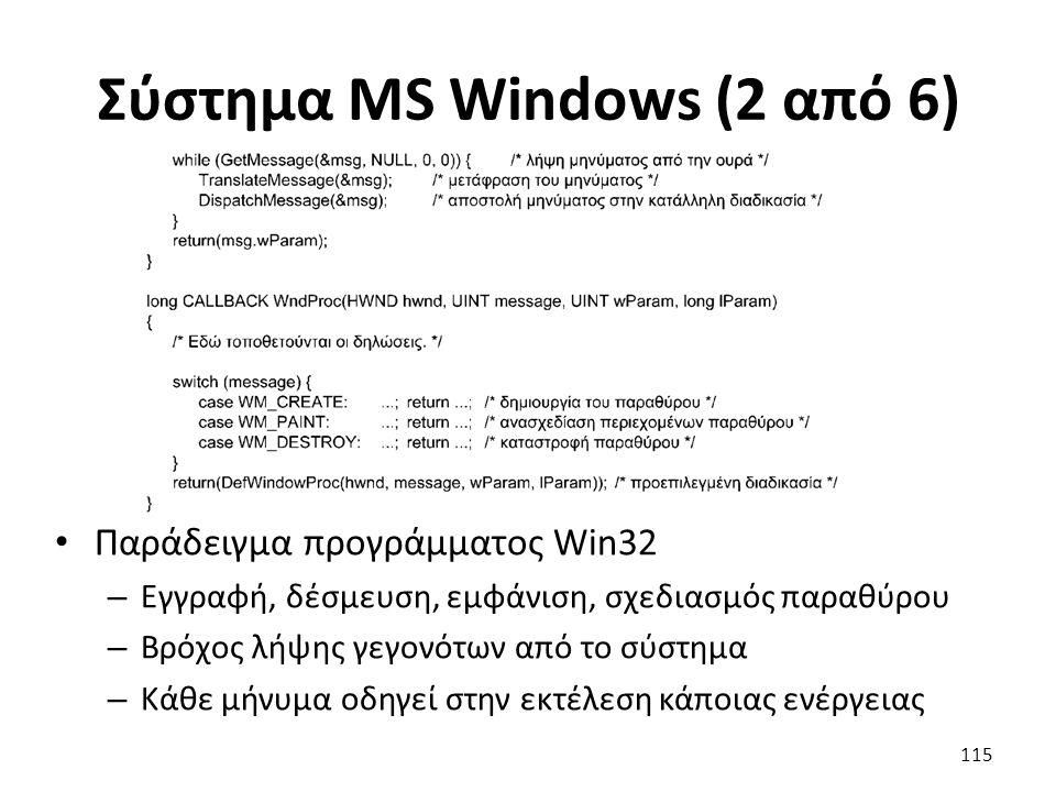 Σύστημα MS Windows (2 από 6) Παράδειγμα προγράμματος Win32 – Εγγραφή, δέσμευση, εμφάνιση, σχεδιασμός παραθύρου – Βρόχος λήψης γεγονότων από το σύστημα